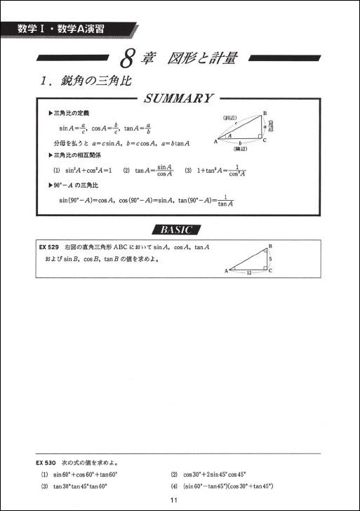 新 数学Ⅰ・数学A演習
