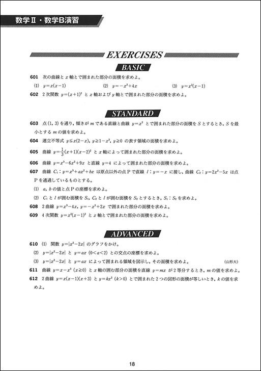 新 数学Ⅱ・数学B演習